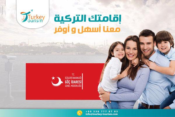 الإقامة التركية