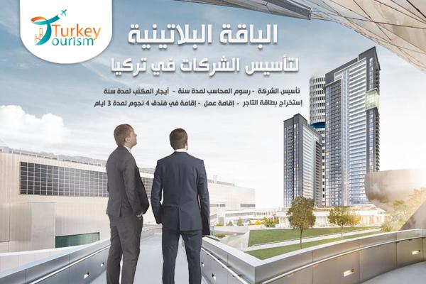 تأسيس الشركات في تركيا